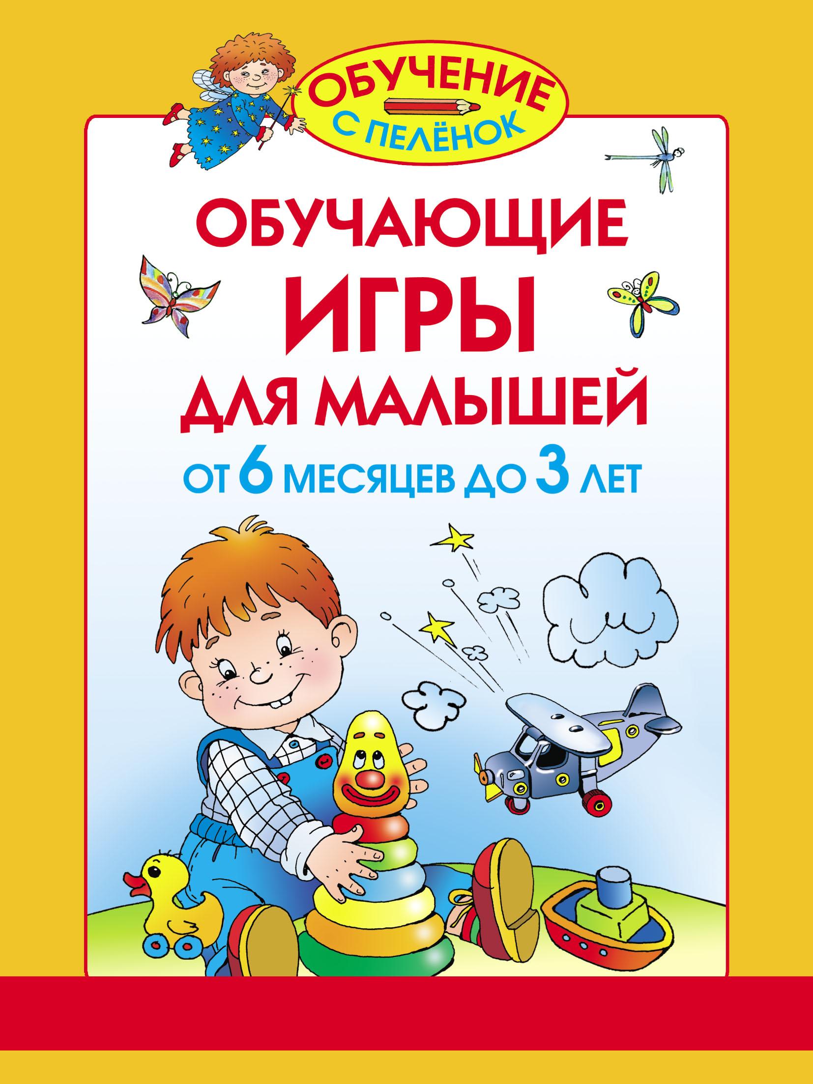 Олеся Жукова Обучающие игры для малышей. От 6 месяцев до 3 лет ноутбук развивающий первые открытия обучающие игры