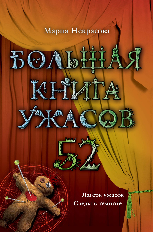 bolshaya kniga uzhasov 52 sbornik