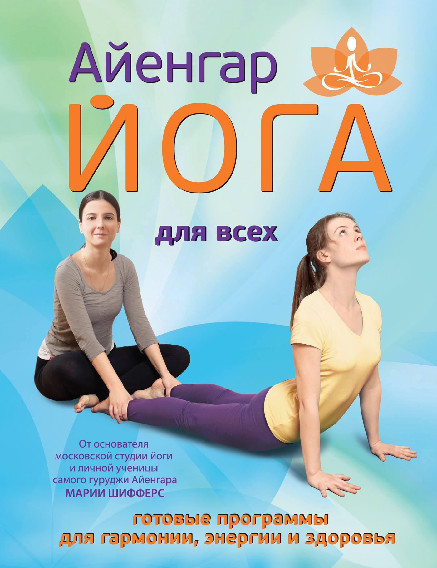 Мария Шифферс Айенгар-йога для всех айенгар г женская йога и цикл луны месячный комплекс асан для женщин