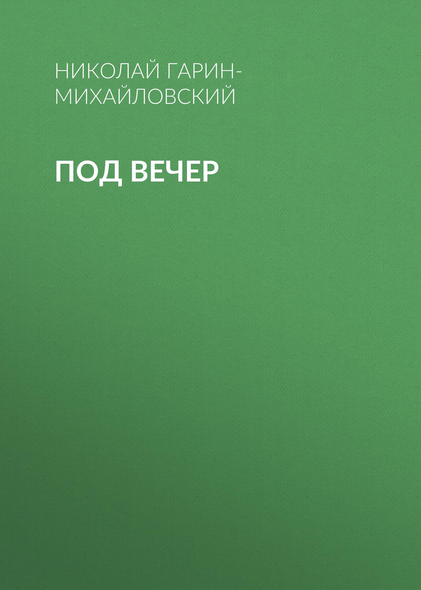 Николай Гарин-Михайловский Под вечер цена и фото