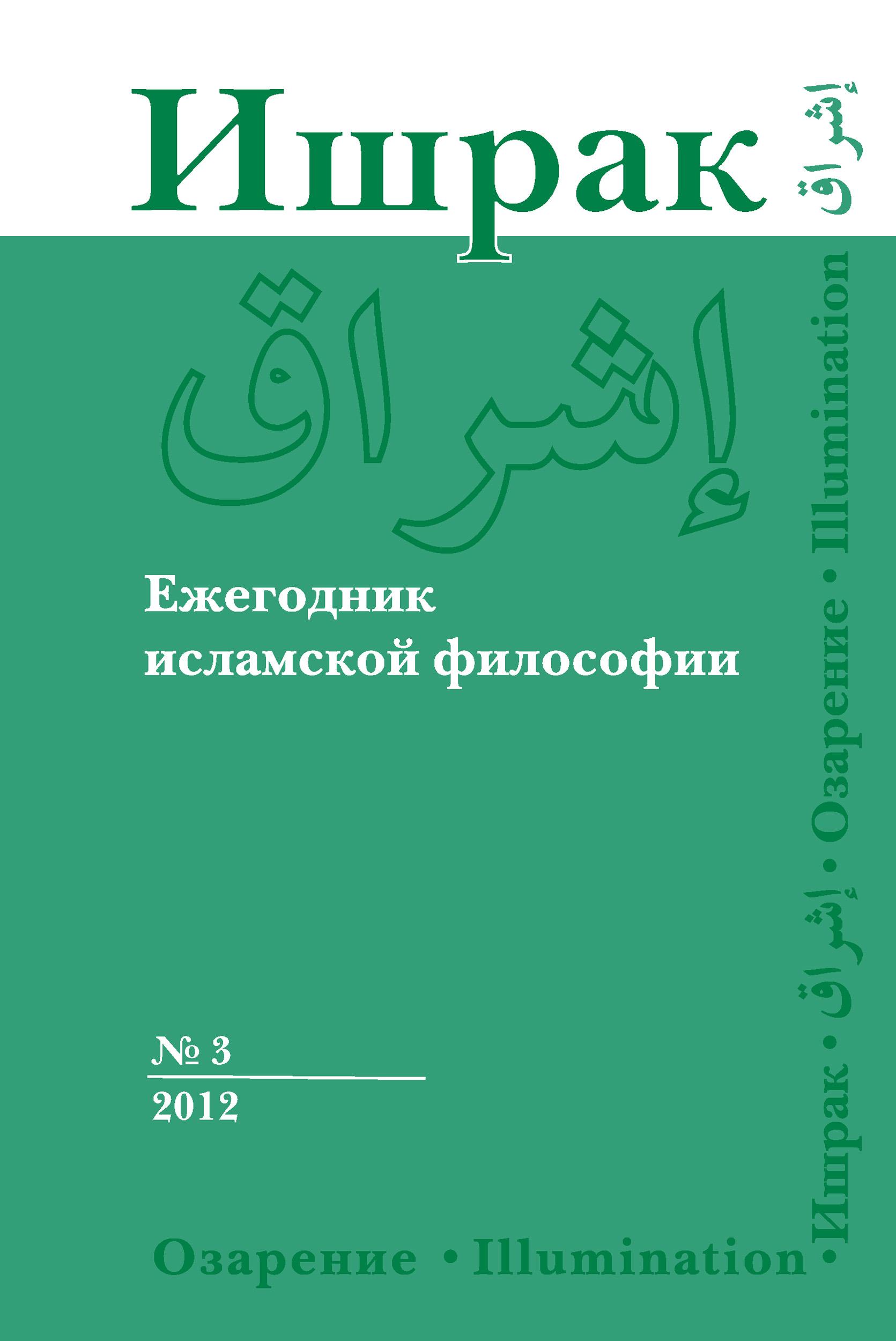 Коллектив авторов Ишрак. Ежегодник исламской философии №3, 2012 / Ishraq. Islamic Philosophy Yearbook №3, 2012 islamic banking efficiency