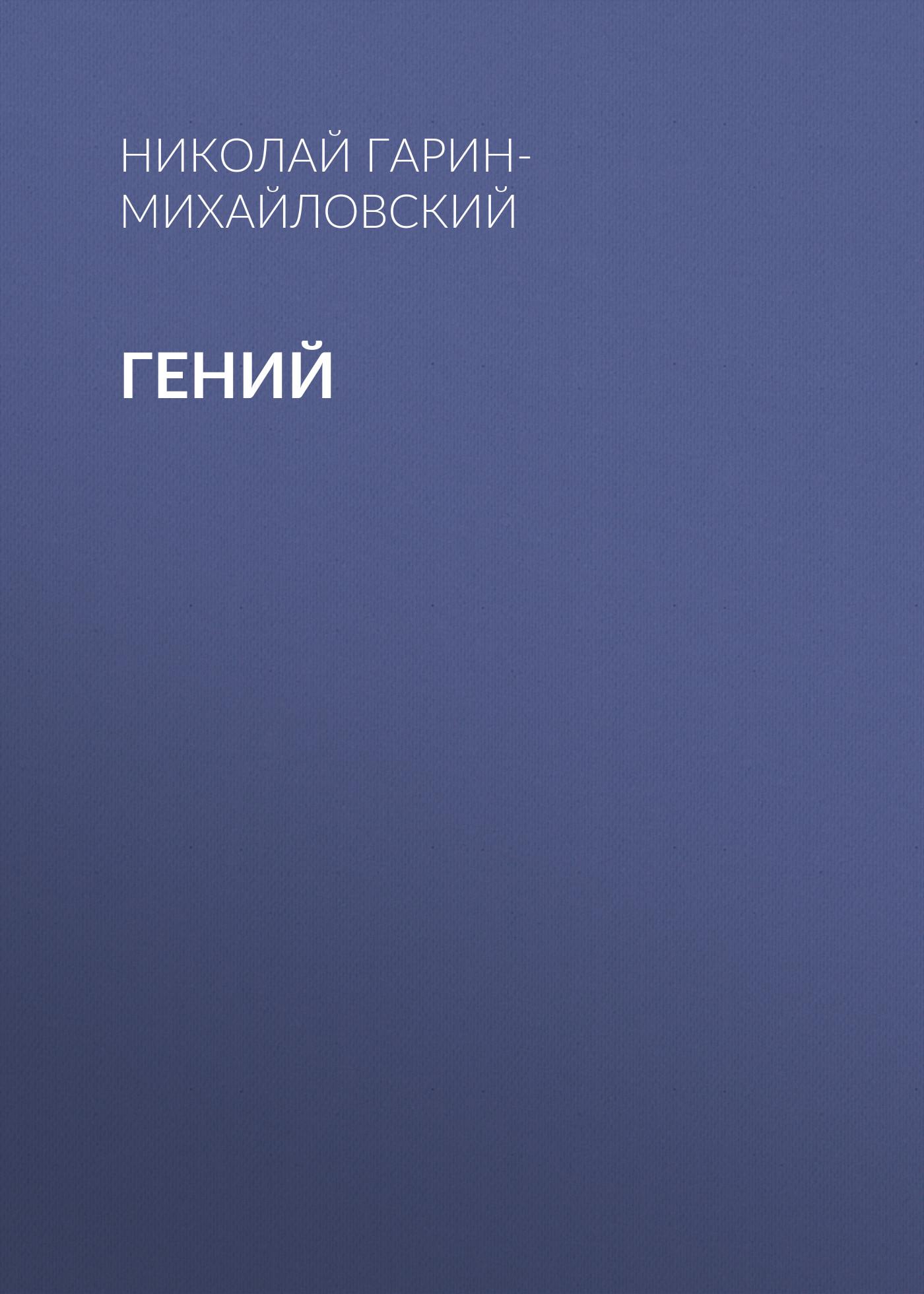Николай Гарин-Михайловский Гений цена