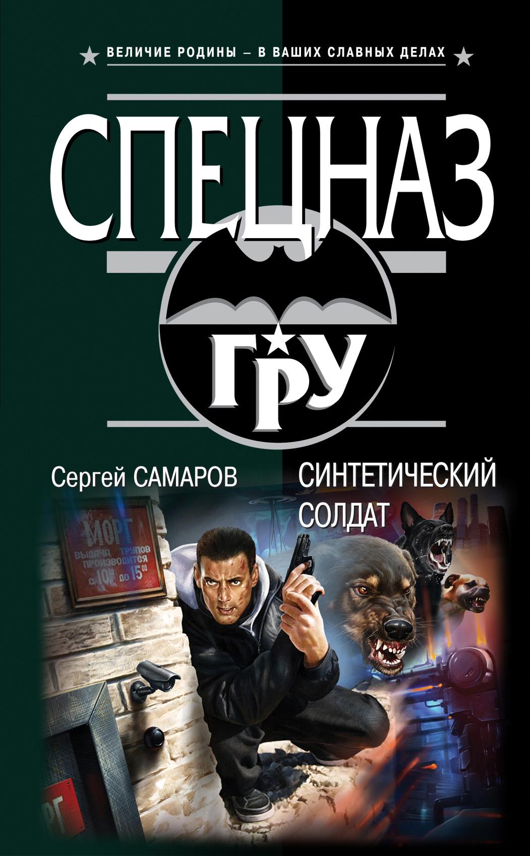 Сергей Самаров Синтетический солдат