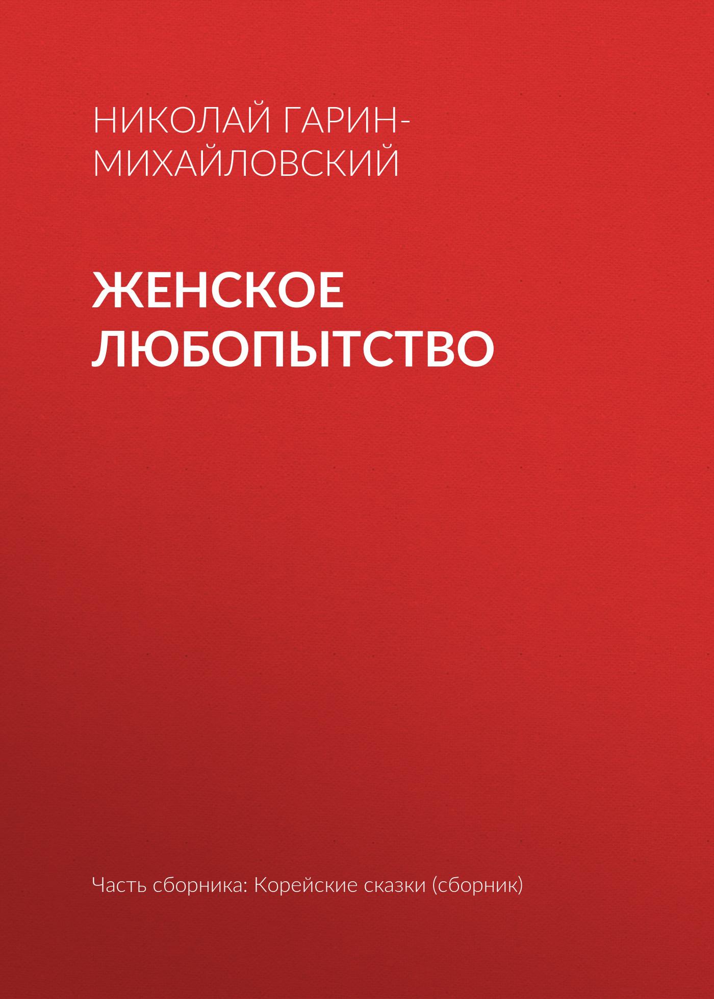Николай Гарин-Михайловский Женское любопытство цена