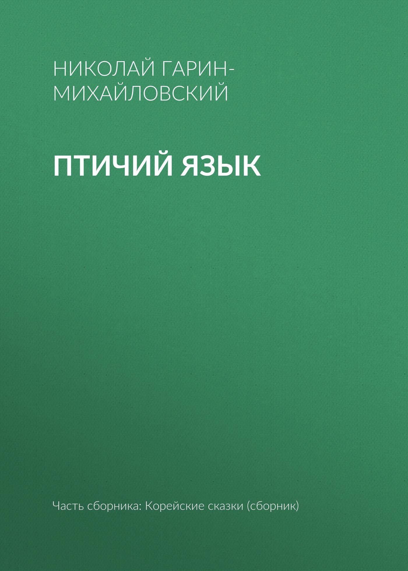 Николай Гарин-Михайловский Птичий язык николай гарин михайловский птичий язык