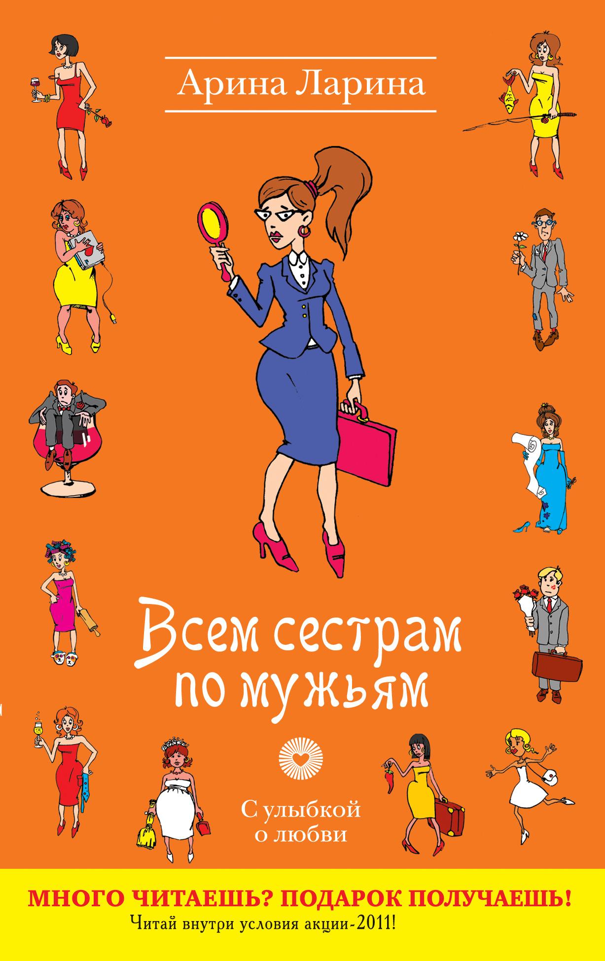 купить Арина Ларина Всем сестрам по мужьям по цене 109 рублей
