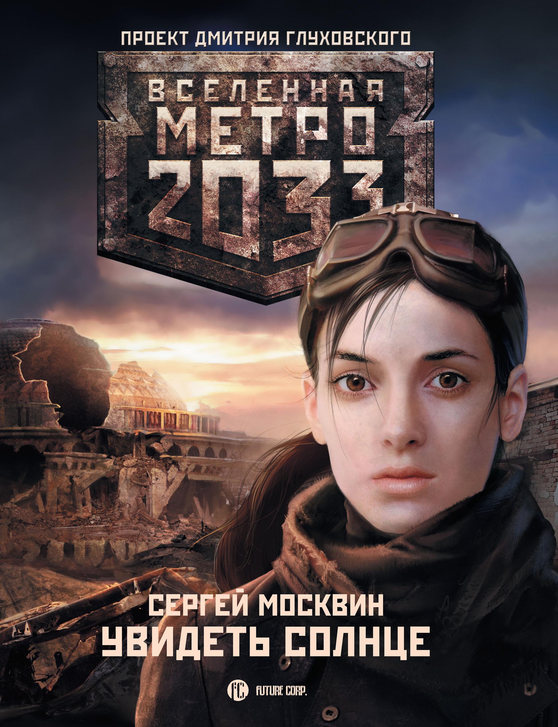 Сергей Москвин Метро 2033: Увидеть солнце торшер maytoni mod602 fl 01 n
