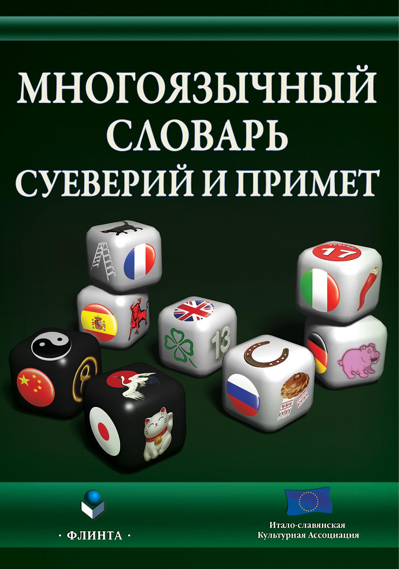Отсутствует Многоязычный словарь суеверий и примет