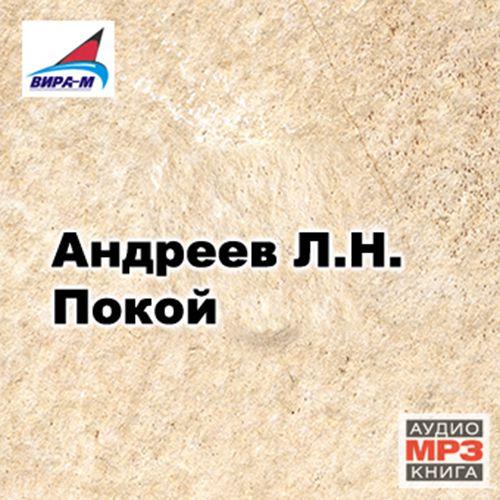 Леонид Андреев Покой. Рассказы