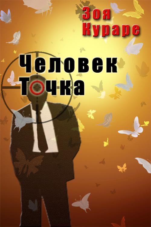 Зоя Кураре Человек Точка человек и страх cdmp3