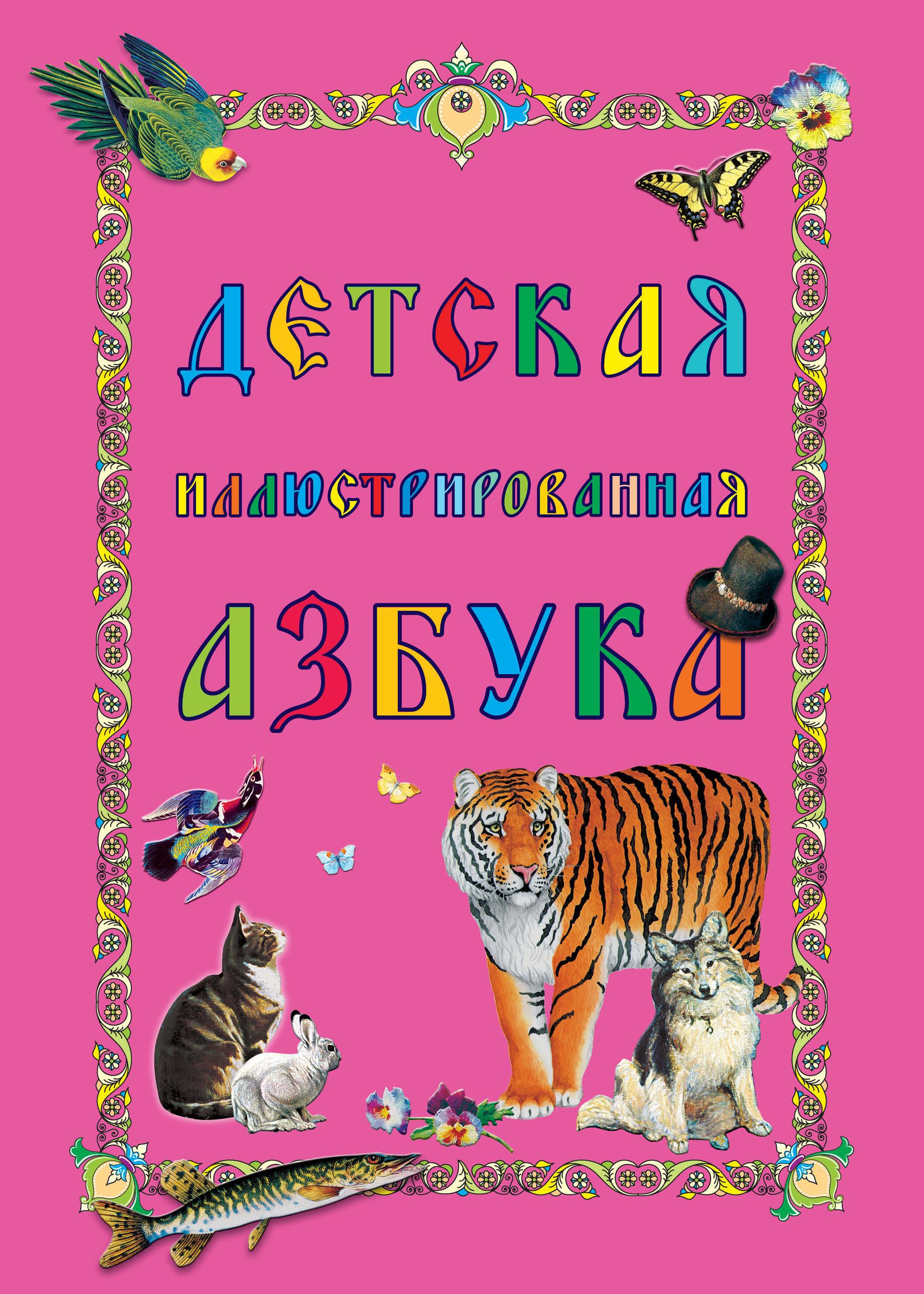 Отсутствует Детская иллюстрированная азбука отсутствует иллюстрированная азбука животного мира