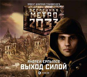 Андрей Ерпылев Выход силой уленгов ю метро 2033 грань человечности isbn 9785170979134
