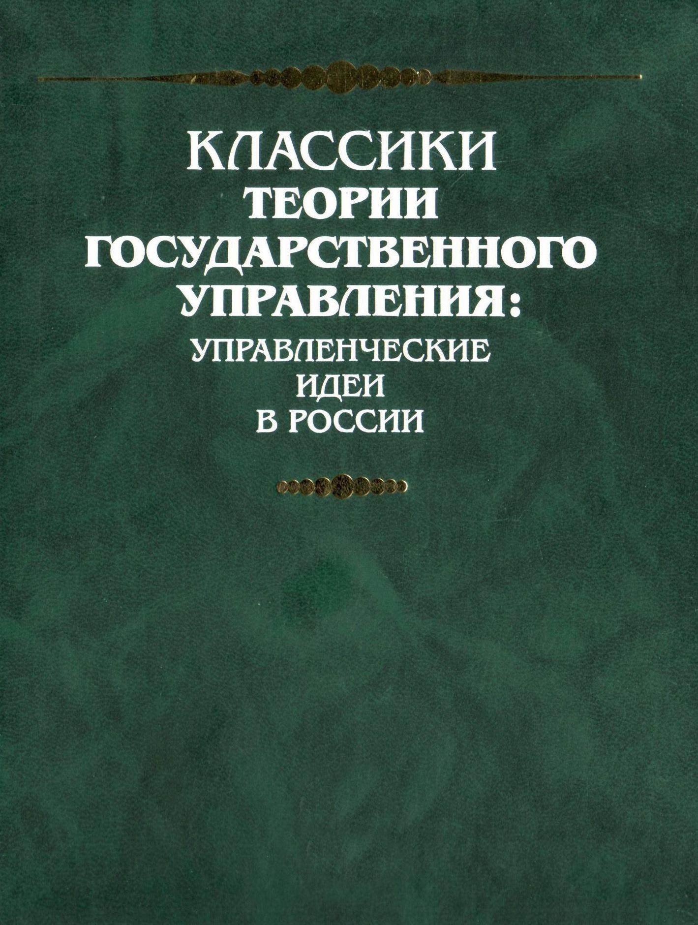 Екатерина II Наказ комиссии о составлении проекта нового уложения екатерина ii наказ коммиссии о составлении проекта новаго уложения