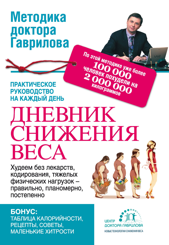 Михаил Гаврилов Дневник снижения веса