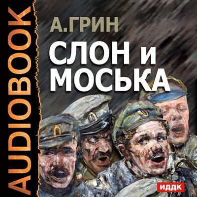 Александр Грин Слон и Моська махаон книга слон и моська с 6 лет