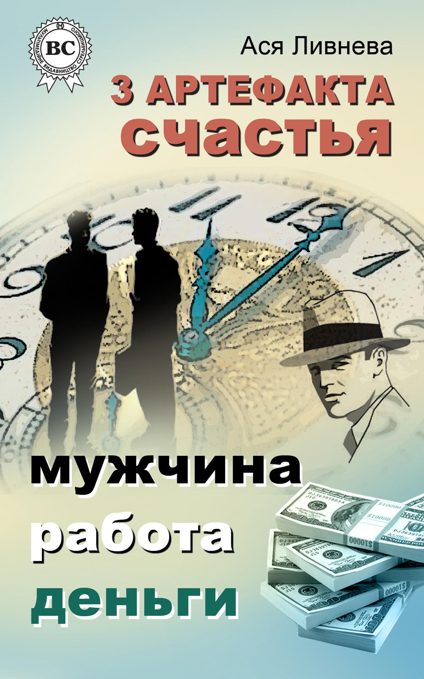 Ася Ливнева 3 артефакта счастья: мужчина, работа, деньги ася ливнева энциклопедия праздников