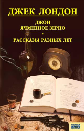 dzhon yachmennoe zerno rasskazy raznykh let sbornik