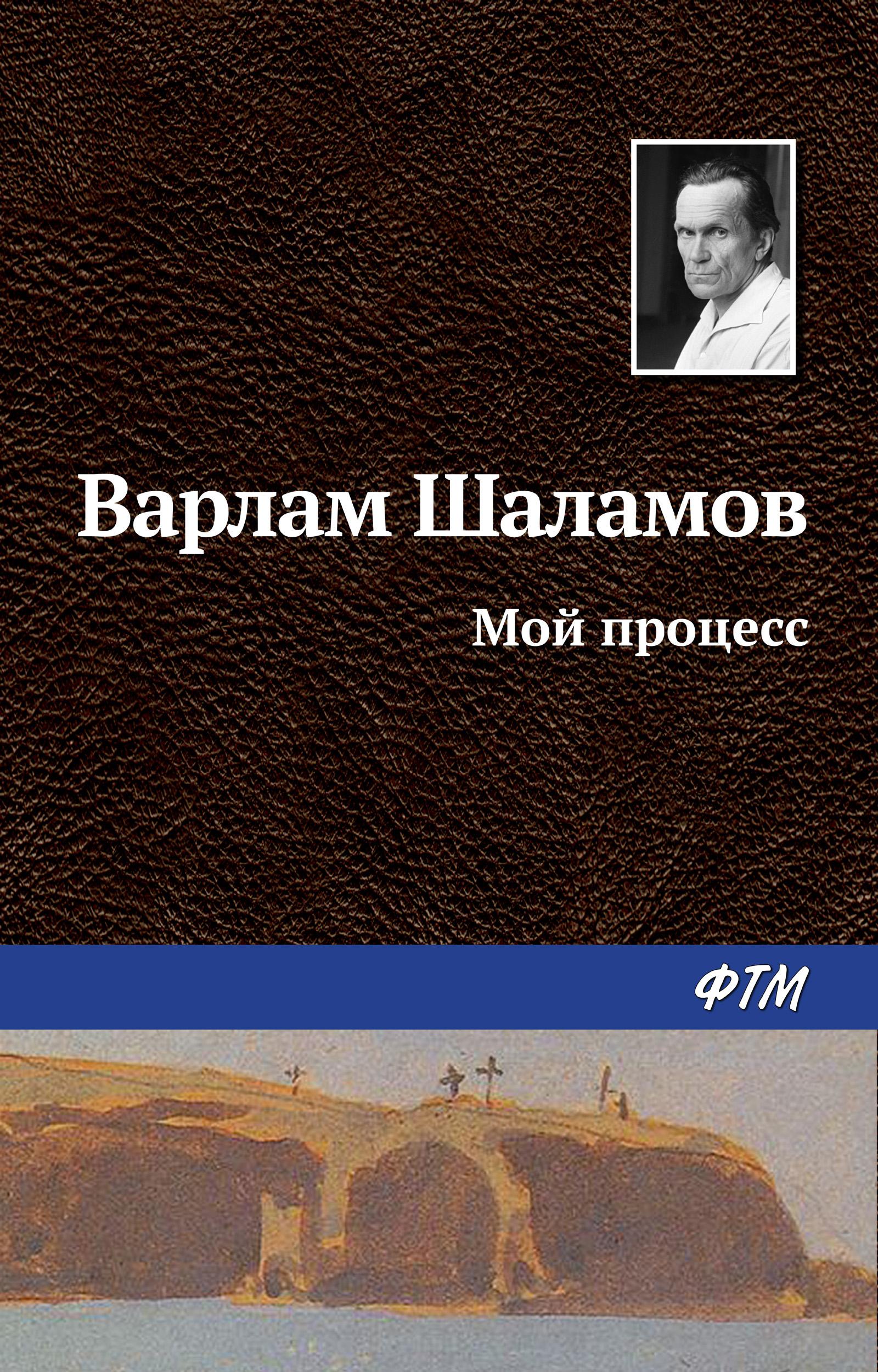 Варлам Шаламов Мой процесс