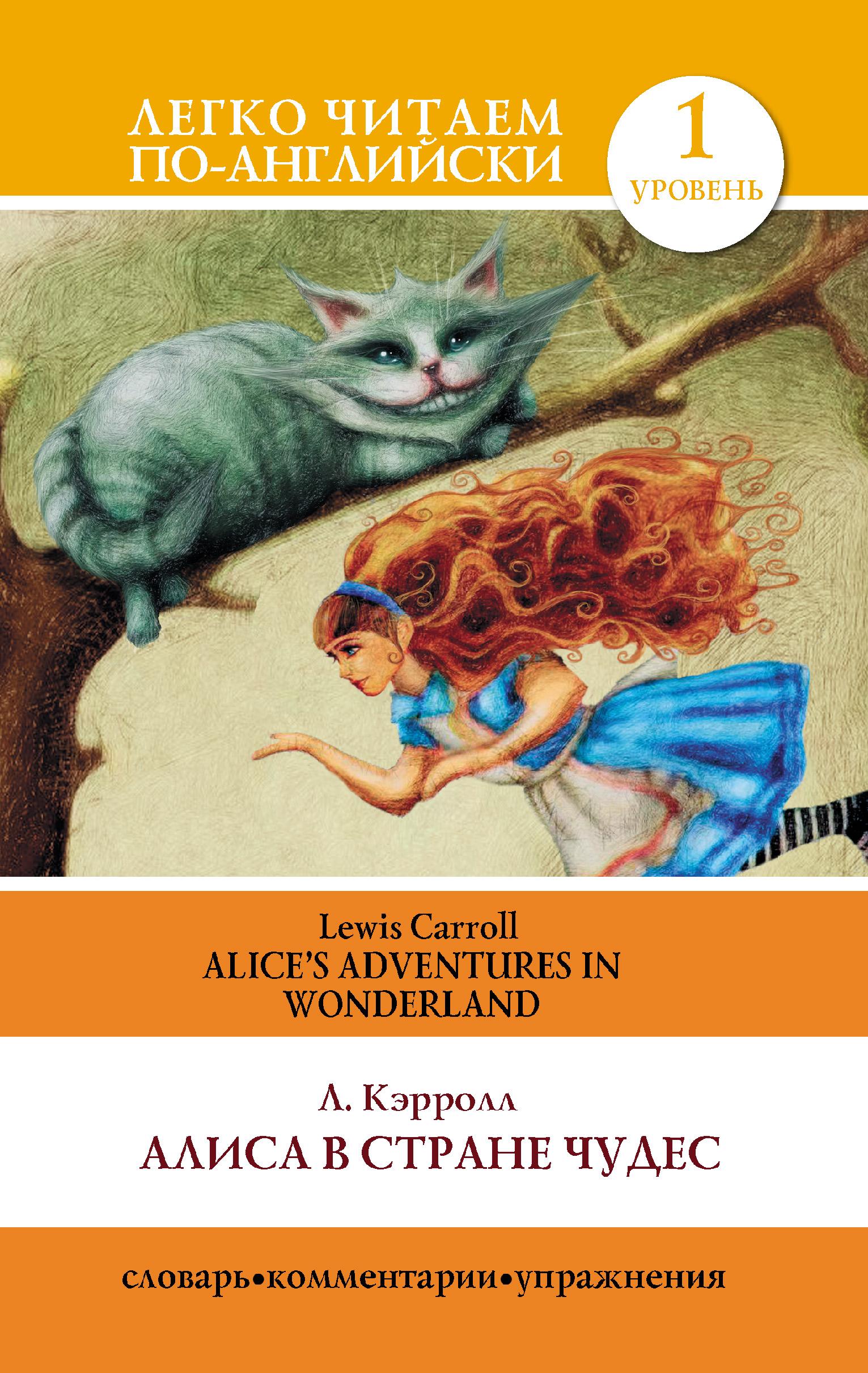 Льюис Кэрролл Алиса в стране чудес / Alice's Adventures in Wonderland кэрролл л алиса в стране чудес alice in wonderland