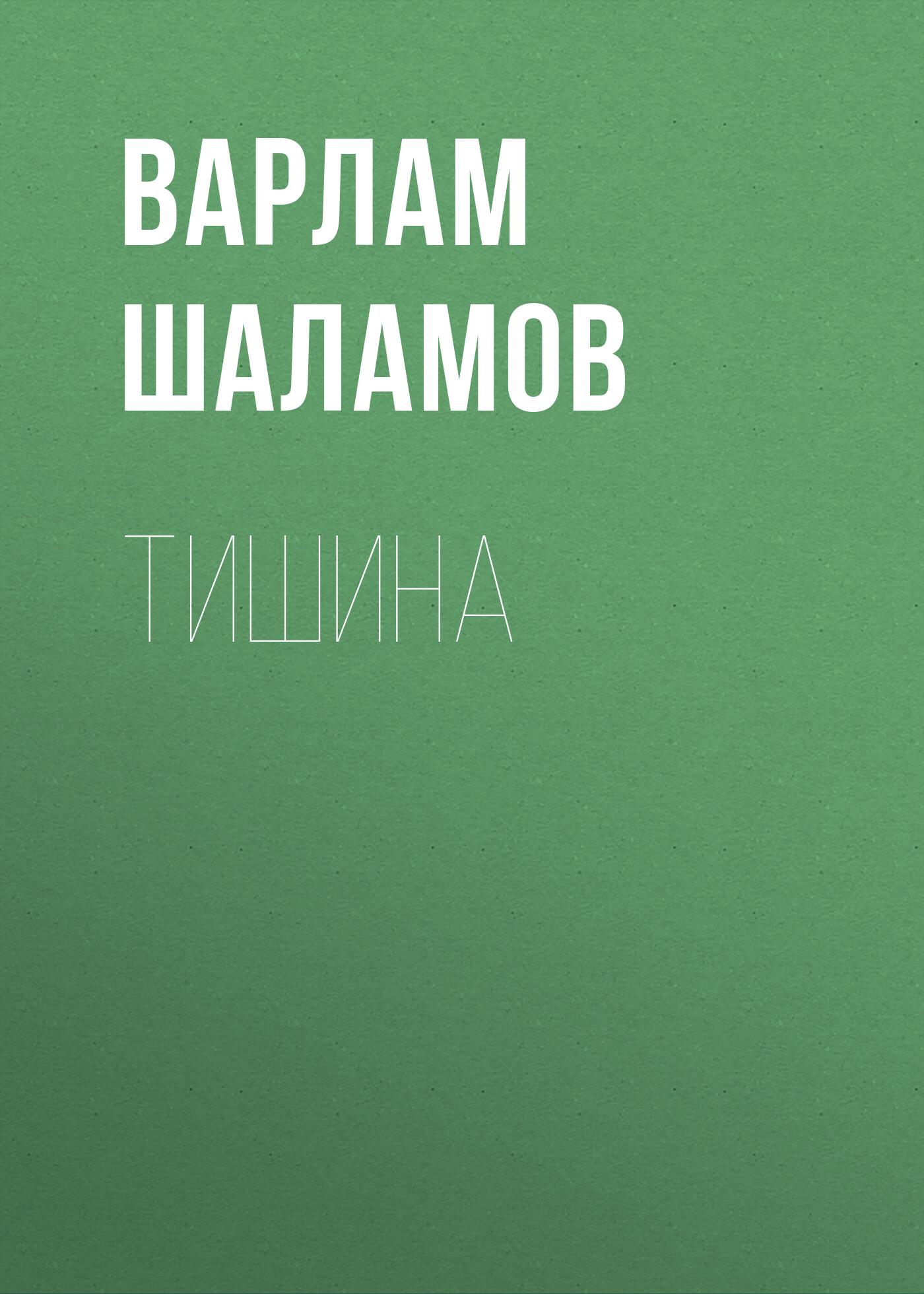 Варлам Шаламов Тишина