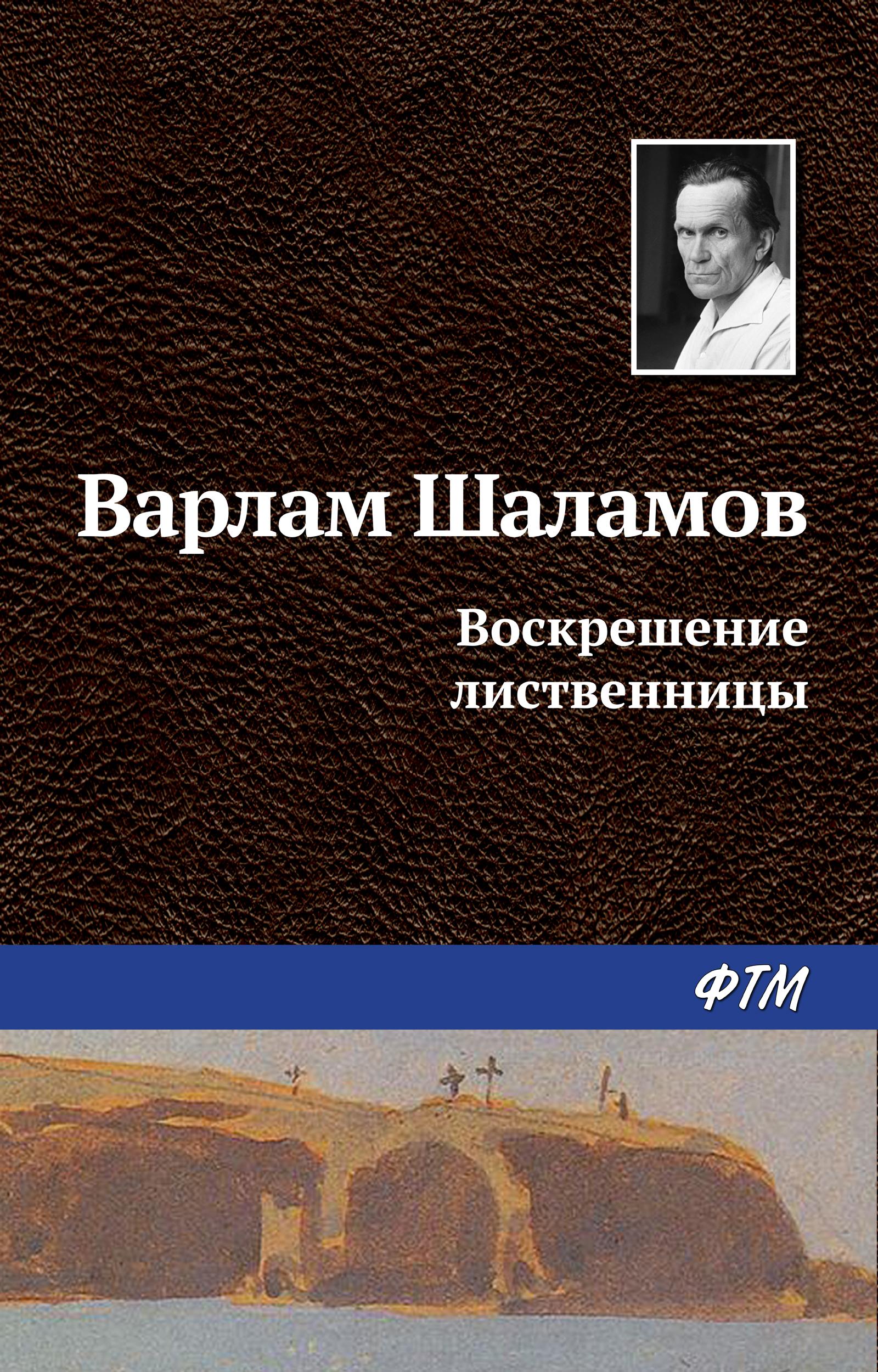 Варлам Шаламов Воскрешение
