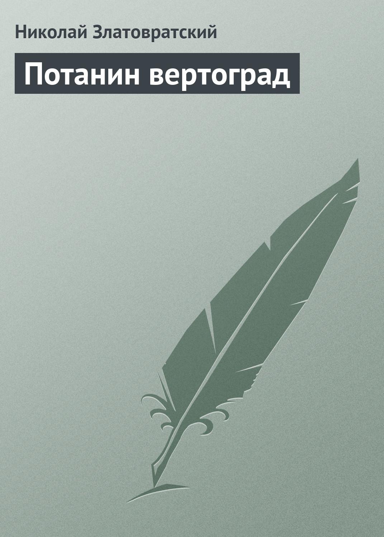 Николай Златовратский Потанин вертоград николай златовратский мечтатели