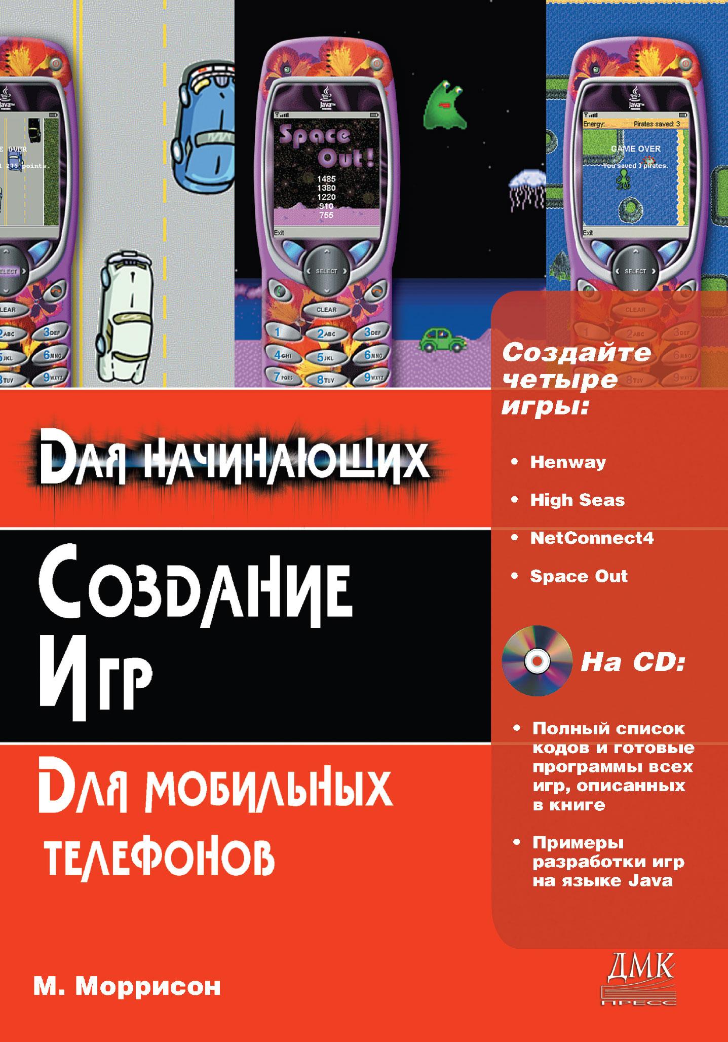 Майкл Моррисон Создание игр для мобильных телефонов чехол для для мобильных телефонов 6