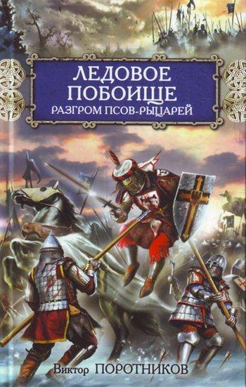 Виктор Поротников Ледовое побоище. Разгром псов-рыцарей