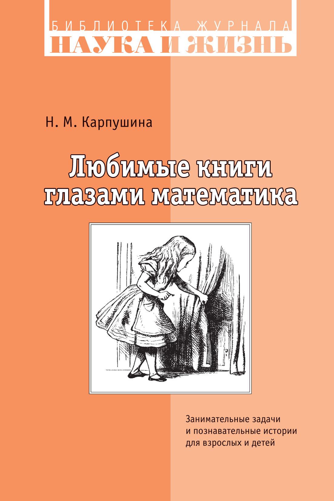 Любимые книги глазами математика. Занимательные задачи и познавательные истории для взрослых и детей