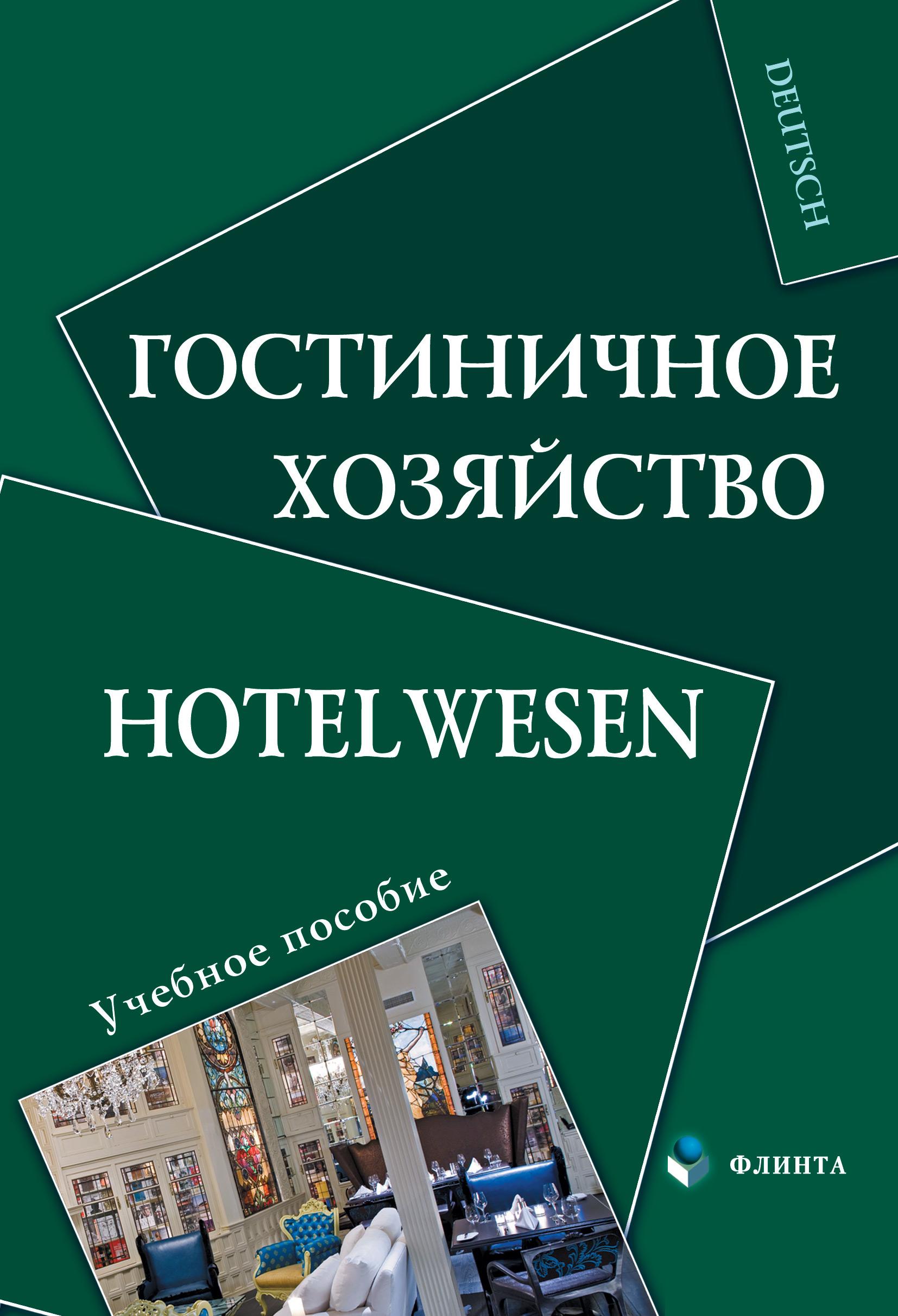 Гостиничное хозяйство. Hotelwesen