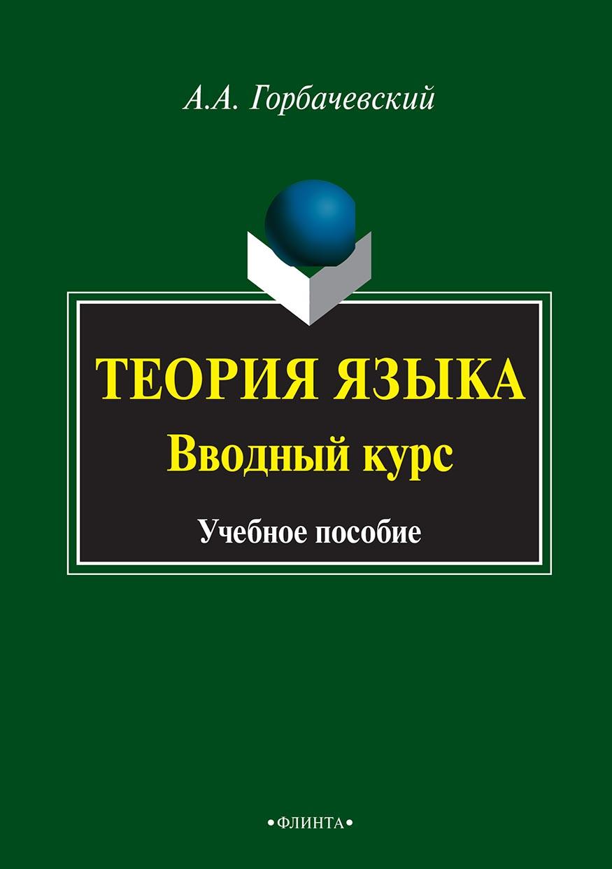 А. А. Горбачевский Теория языка. Вводный курс недорого