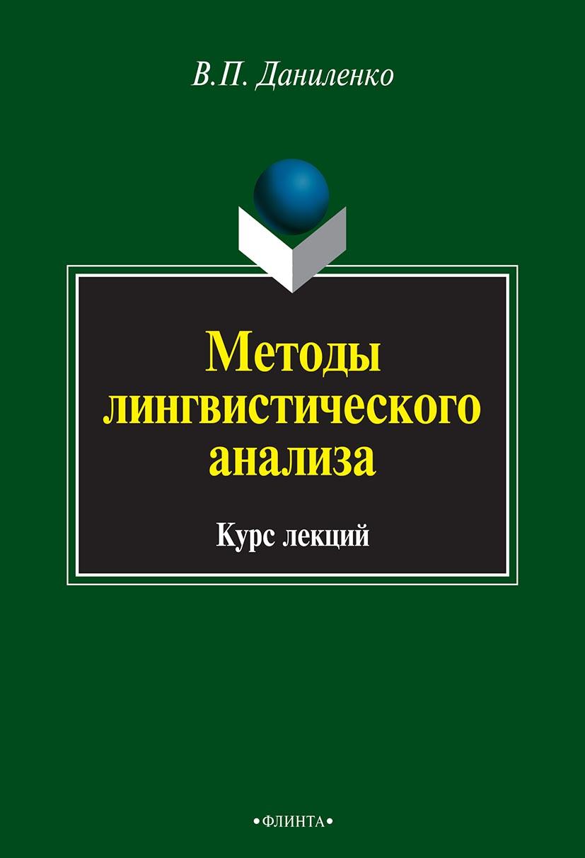 В. П. Даниленко Методы лингвистического анализа. Курс лекций даниленко в методы лингвистического анализа курс лекций