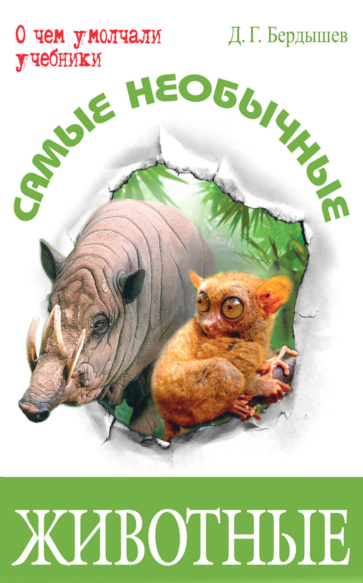 Дмитрий Бердышев Самые необычные животные журнал животные дикой природы 21