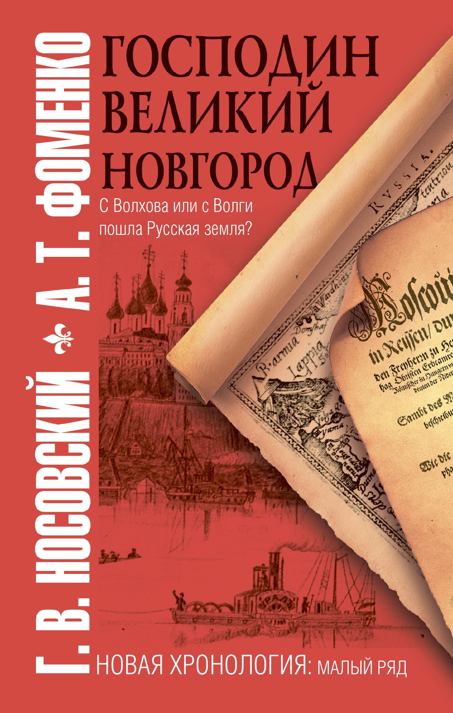 Глеб Носовский Господин Великий Новгород научная литература как источник специальных знаний