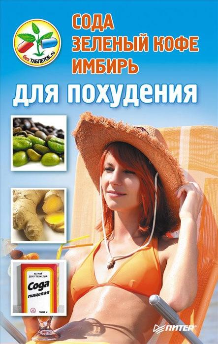 Коллектив авторов Сода, зеленый кофе, имбирь для похудения для похудения сода и лимон