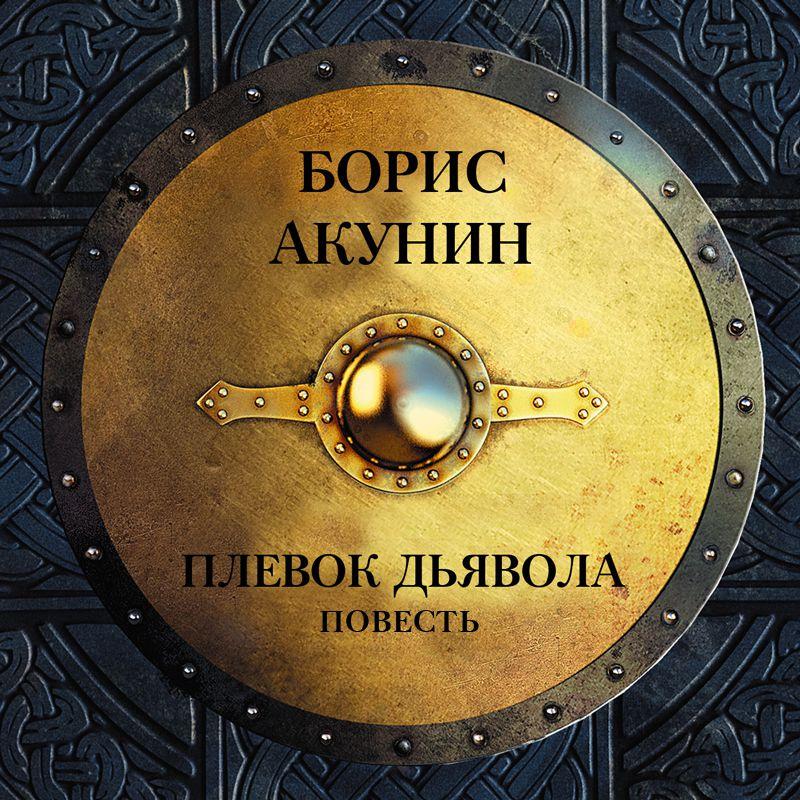 Борис Акунин Плевок дьявола (повесть) акунин б детская книга для мальчиков