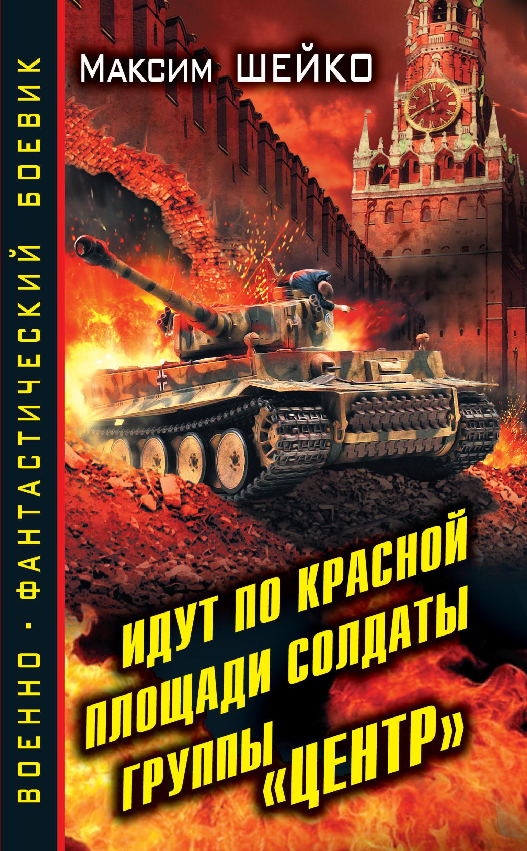 Идут по Красной площади солдаты группы «Центр». Победа или смерть ( Максим Шейко  )