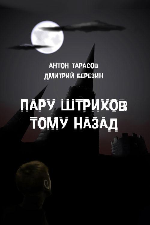 Антон Тарасов Пару штрихов тому назад