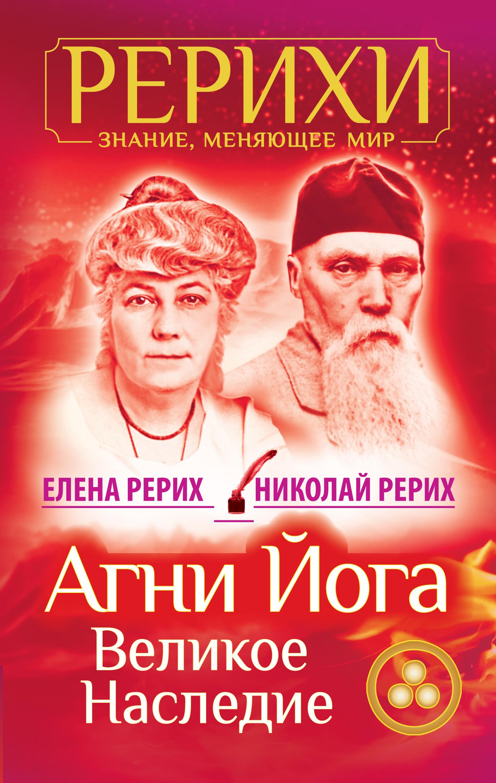Елена Рерих Агни Йога. Великое наследие (сборник) цена и фото