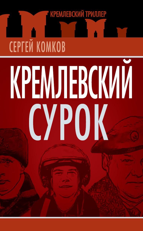 Сергей Комков Кремлевский Сурок цена