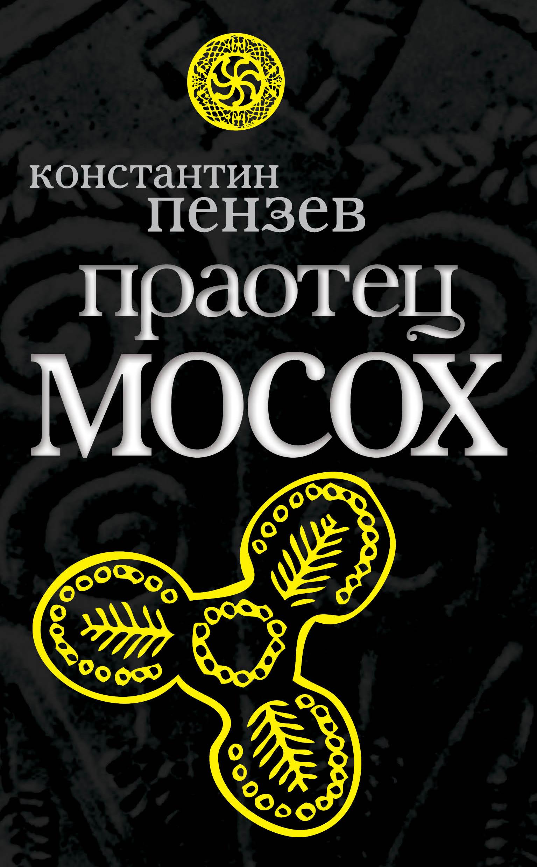 Константин Пензев Праотец Мосох