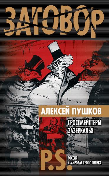 Алексей Пушков Гроссмейстеры Зазеркалья мультиварка vitesse vs 3004