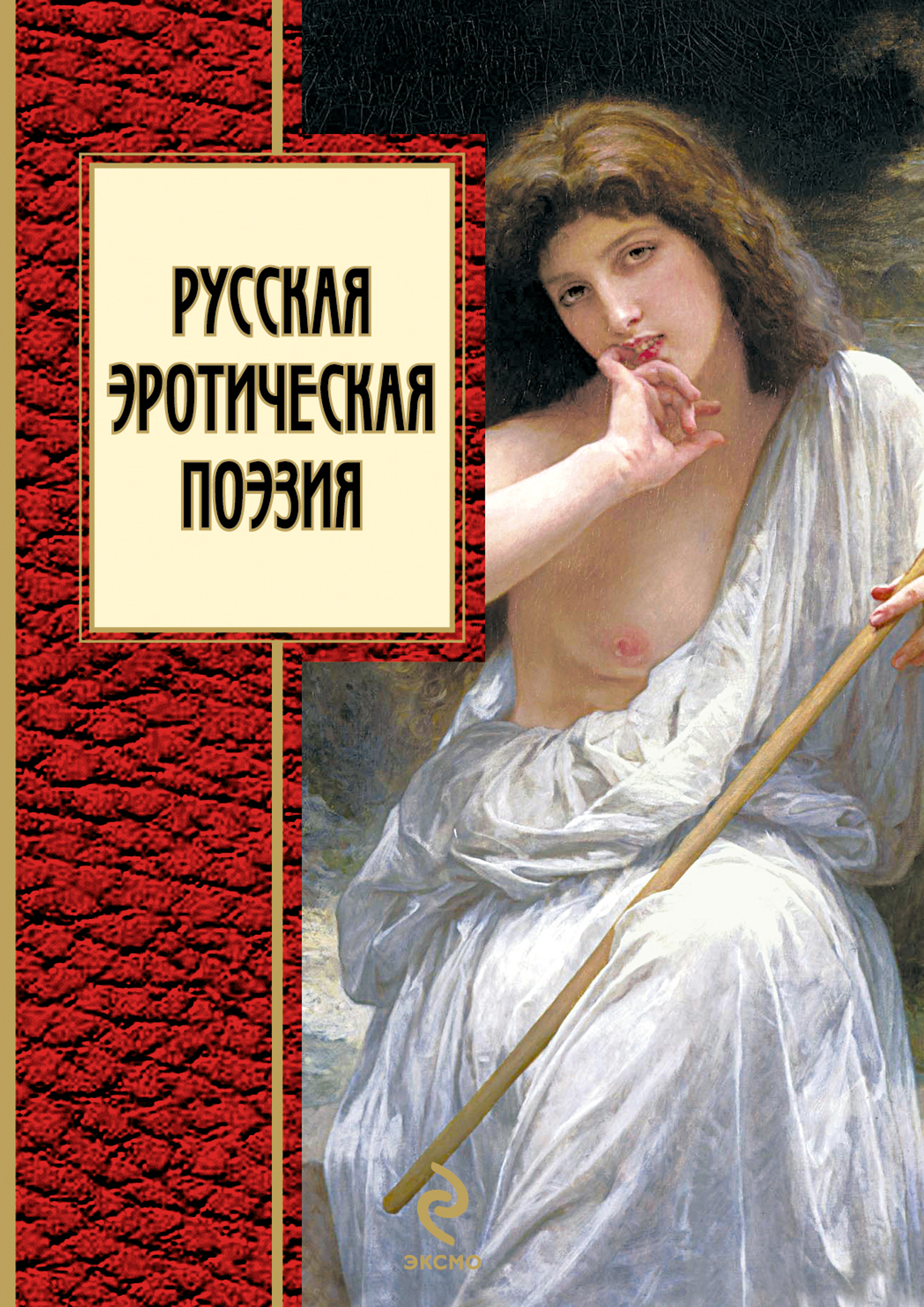 Авторы эротического жанра — photo 11