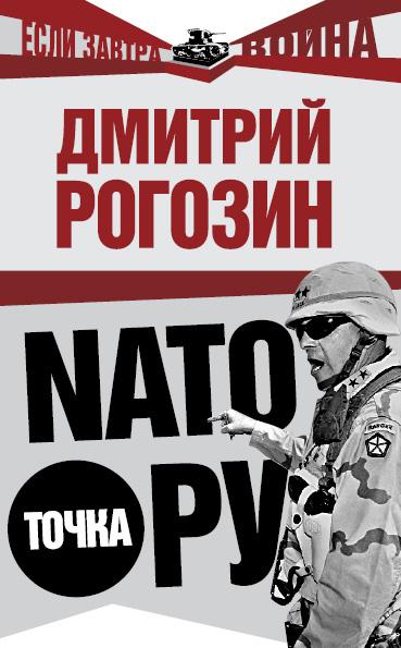Дмитрий Рогозин NАТО точка Ру
