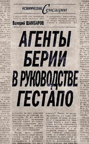 Валерий Шамбаров Агенты Берии в руководстве гестапо дело лаврентия берии сборник документов
