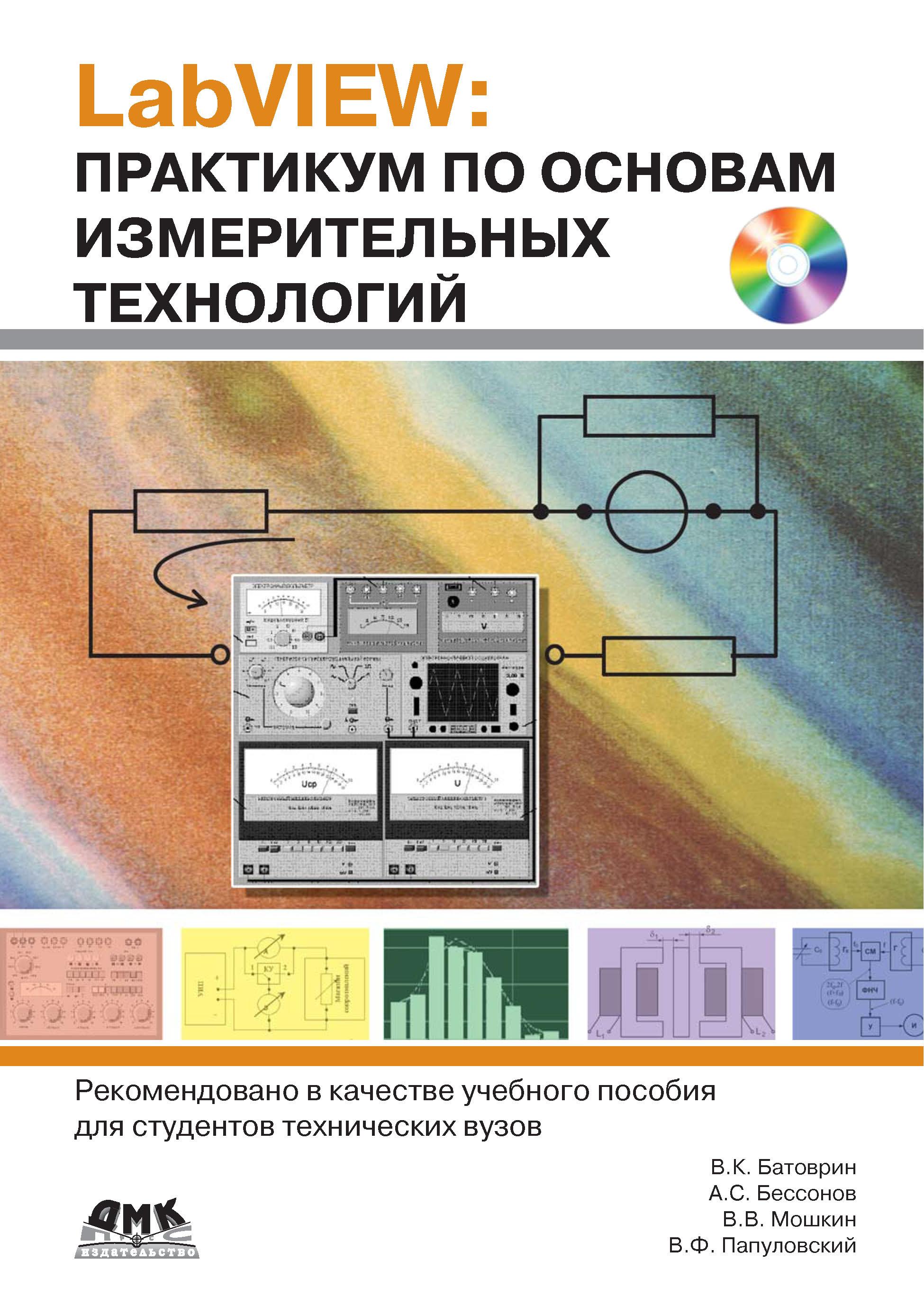 В. В. Мошкин LabVIEW: практикум по основам измерительных технологий в в мошкин labview практикум по электронике и микропроцессорной технике