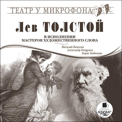 Лев Толстой Лев Толстой в исполнении мастеров художественного слова в исполнении мастеров художественного слова cdmp3