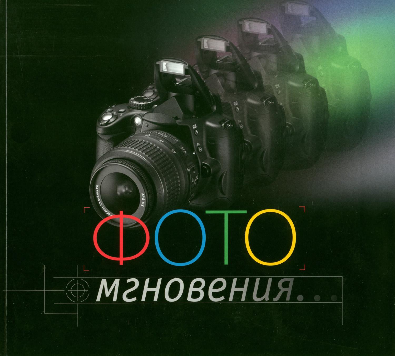 Коллектив авторов Фотомгновения… usb перезаряжаемый высокой яркости ударопрочный фонарик дальнего света конвой sos факел мощный самозащита 18650 батареи