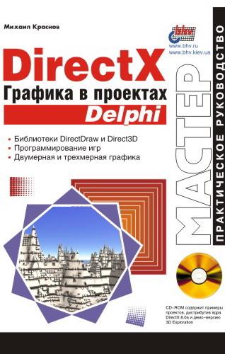 Михаил Краснов DirectX. Графика в проектах Delphi