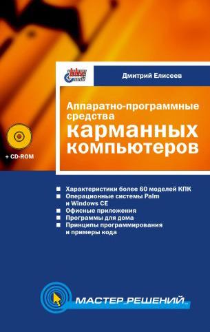 Дмитрий Елисеев Аппаратно-программные средства карманных компьютеров gsm модуль для кпк eten x800